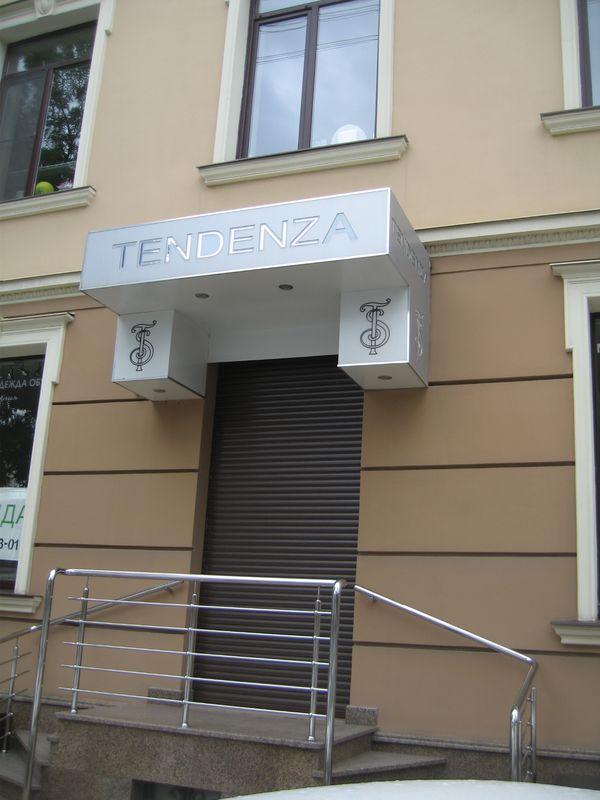Краснодар, ул.Северная. фото июнь 2014г.