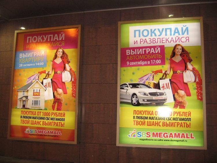 Установка баннеров для ТРЦ«SBS Megamall».  Краснодар, июль 2012 г.