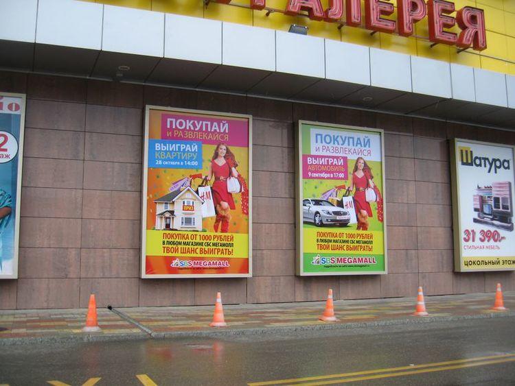 Транслюцентная наружная реклама для ТРЦ«SBS Megamall».  Краснодар,июль 2012г.