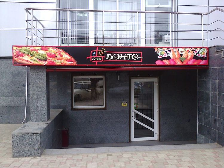 Изготовление наружнойрекламыдля «Бэнто суши».  Краснодар, март 2014г.