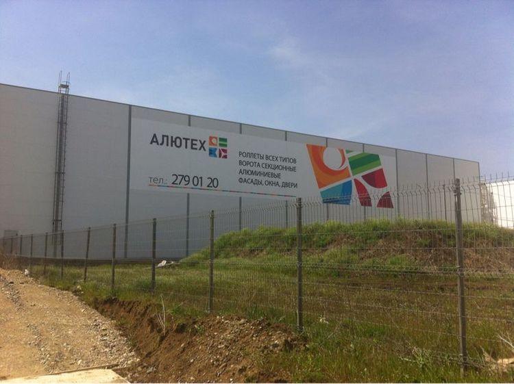 Установка наружной рекламы для склада«Алютех».  Трасса М4, Май 2014г.