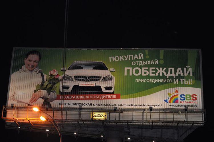 Наружная реклама широкого формата.  Краснодар, апрель 2012г.
