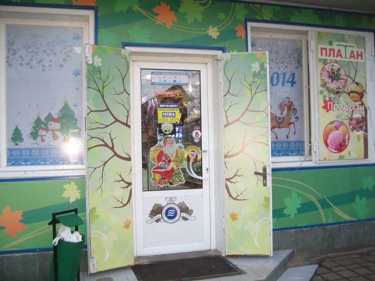Наружная реклама в виде бренд-пояса для магазина.  Краснодар, Декабрь 2013 г.