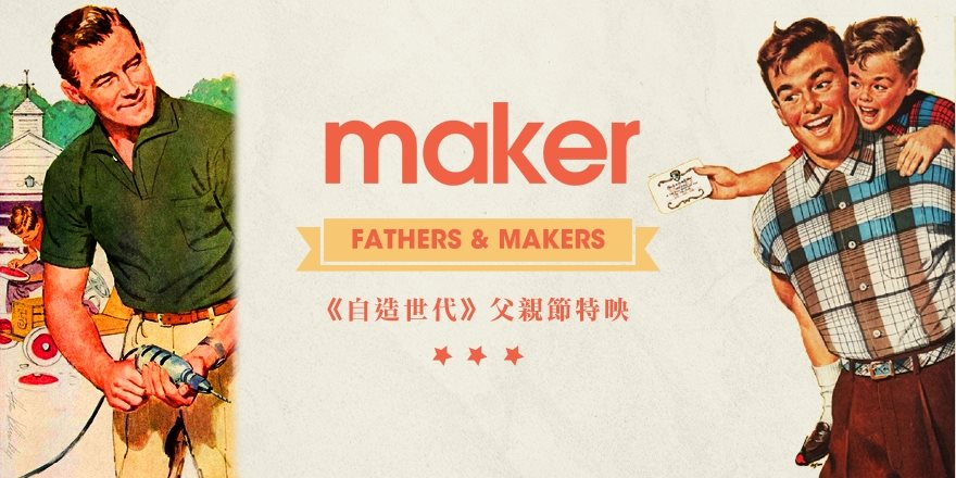 Father's Day special event in Taiwan