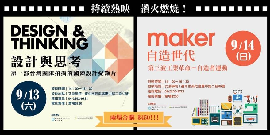 Design & Thinking and Maker joint screening, Apple Union, Taiwan