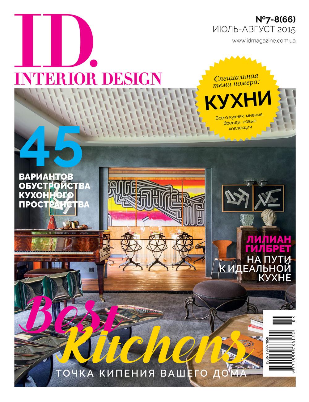 Ghislaine Vias Interior Design ID Russia Cover 7 2015 1
