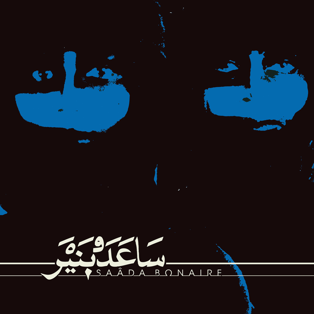 Stunning synth-dub-funk by Bremen's shortlived outfit Saâda Bonaire finally released after 30 years collecting the dust