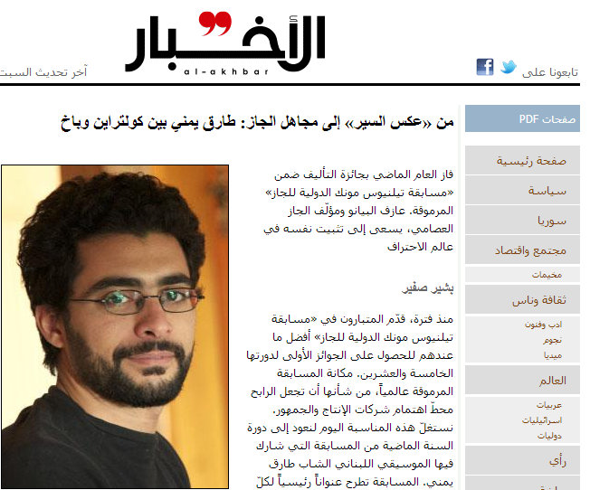 Al-Akhbar / Oct 13 2012 / Bachir Sfeir- طارق يمني بين كولتران وباخ