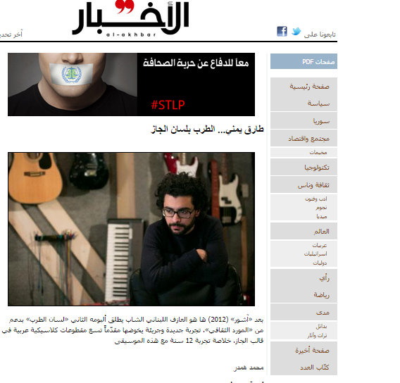 Al-Akhbar by Mohammad Hamdar