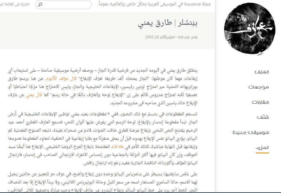 MA3AZEF (Arabic)