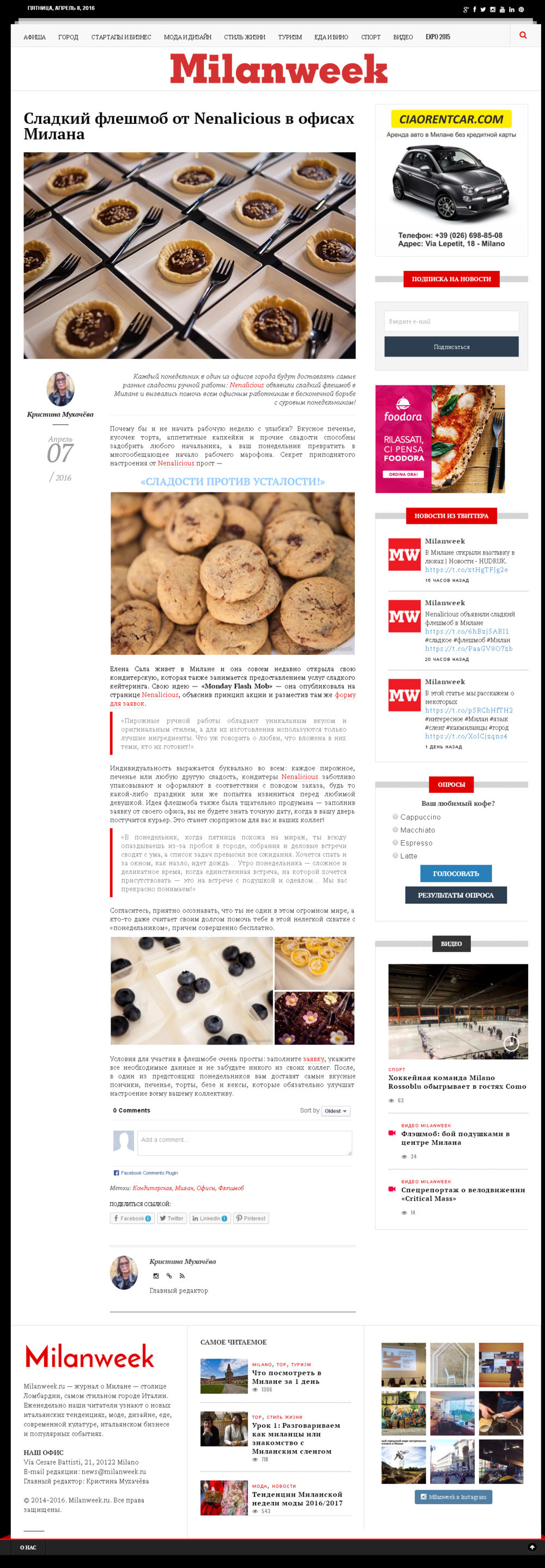 MilanWeek.ru