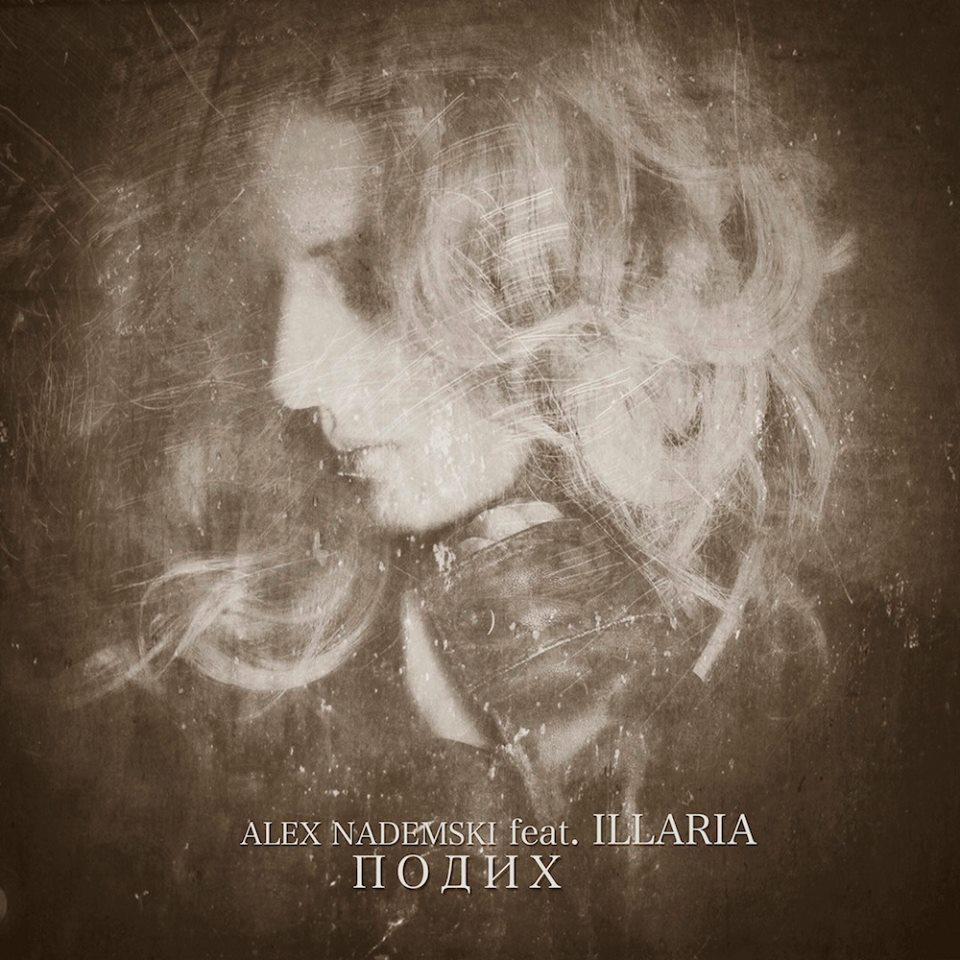 """Illaria & Alex Nademski: Благодійний Альбом """"Подих"""""""
