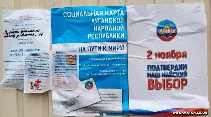 Вот и местные приглашения на незаконные и непонятные выборы...