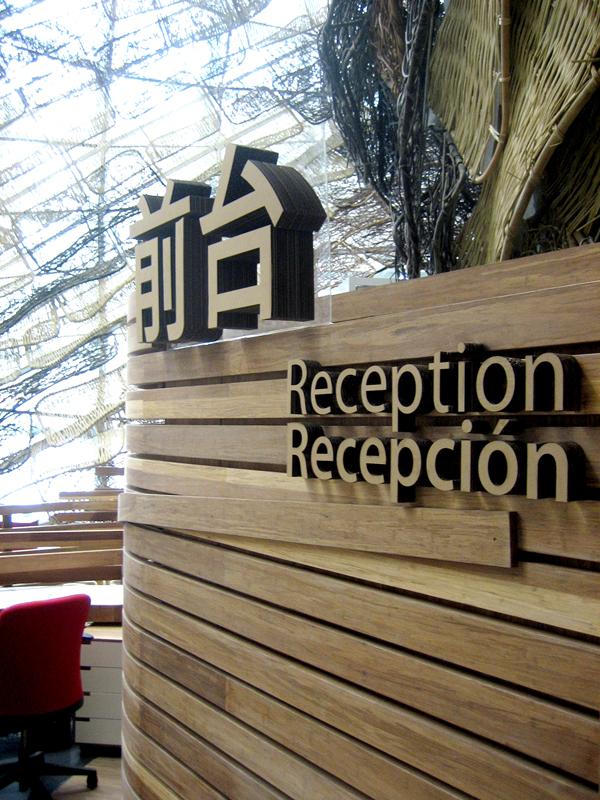 Cardboard-Signage-System-Spanish-pavillion-Shanghai-World-Expo5.jpg