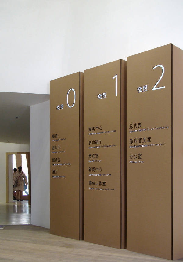 Cardboard-Signage-System-Spanish-pavillion-Shanghai-World-Expo3.jpg