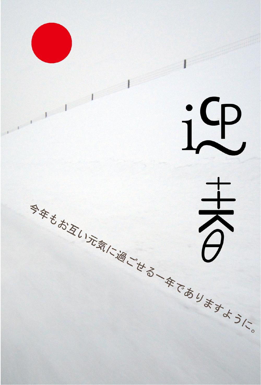 年賀状デザイン.jpg