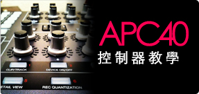 apc40-tech-for-online-6month.jpg