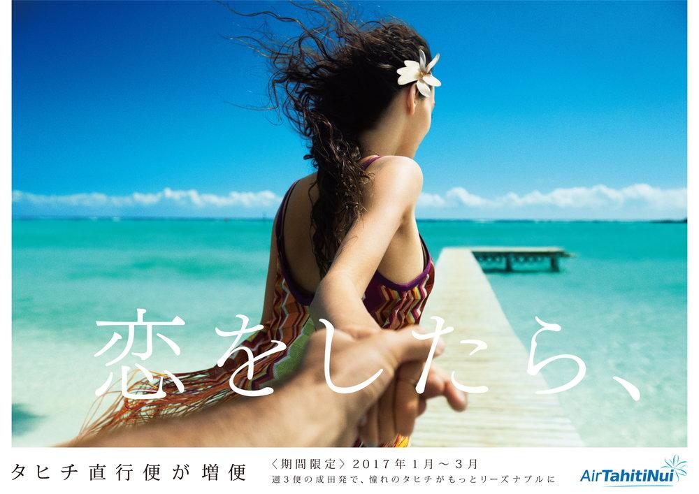 161007_tahiti_B3_03_fin_ol.JPG