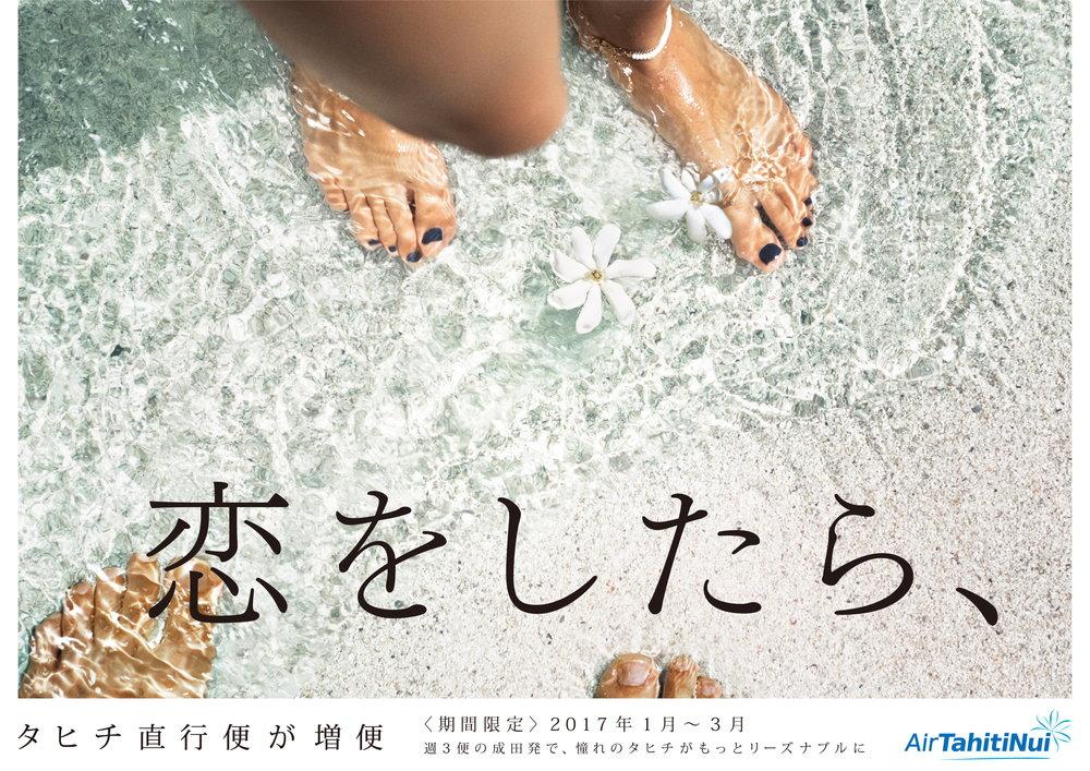 161007_tahiti_B3_04_fin_ol.JPG