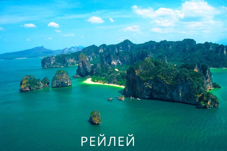 Полуостров РЕЙЛЕЙ