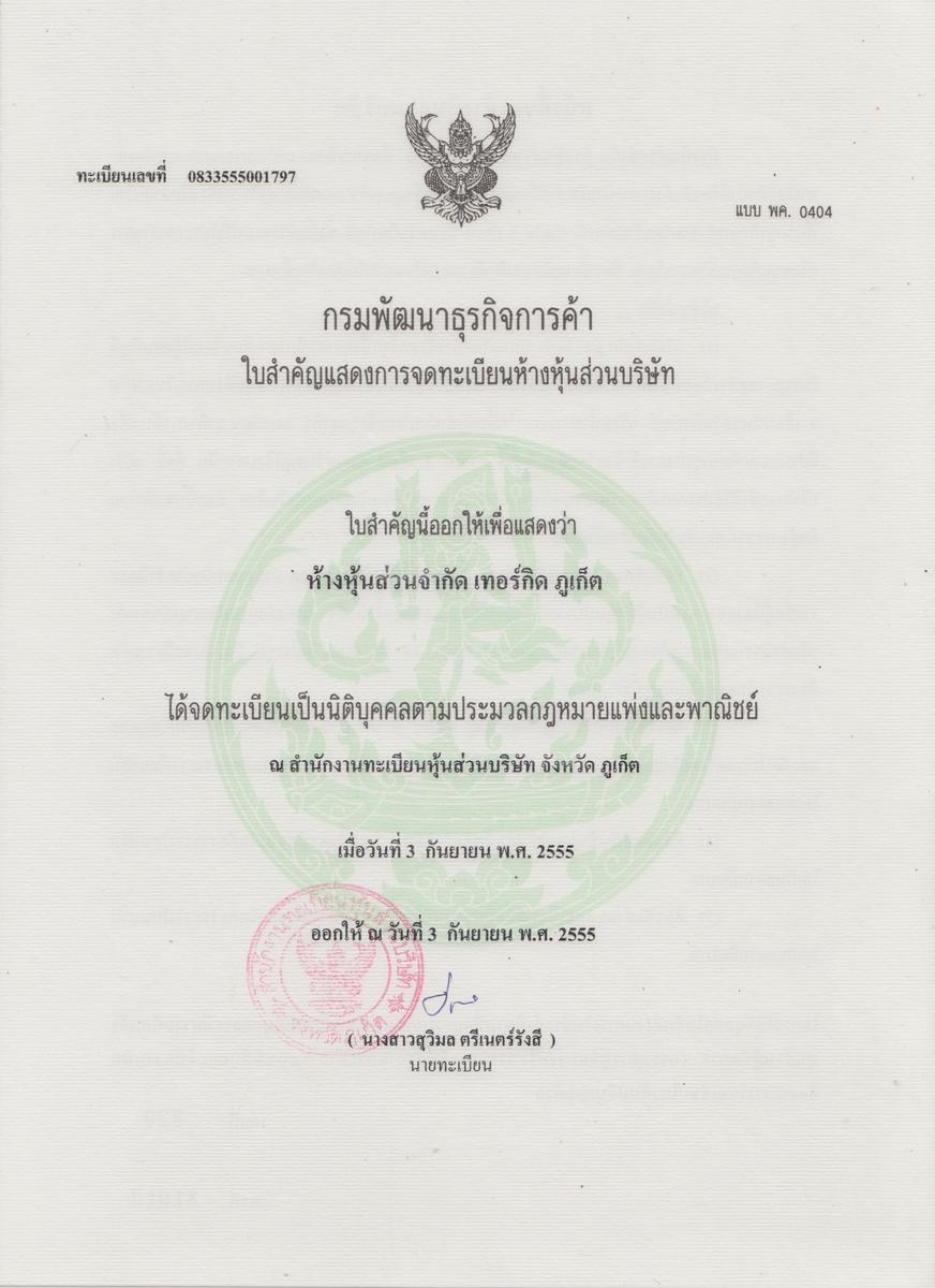 Лицензия компании TurGid Phuket
