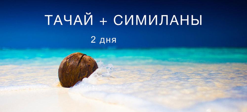 остров ТАЧАЙ + СИМИЛАНСКИЕ острова   2 дня   5900 бат  ★★★★★