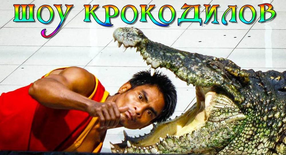 ШОУ КРОКОДИЛОВ 400   бат