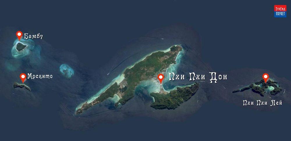 Острова Пхи Пхи Дон, Пхи Пхи Лей, остров Бамбу (Баунти), остров Москито.