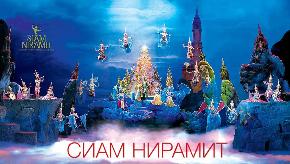СИАМ НИРАМИТ -