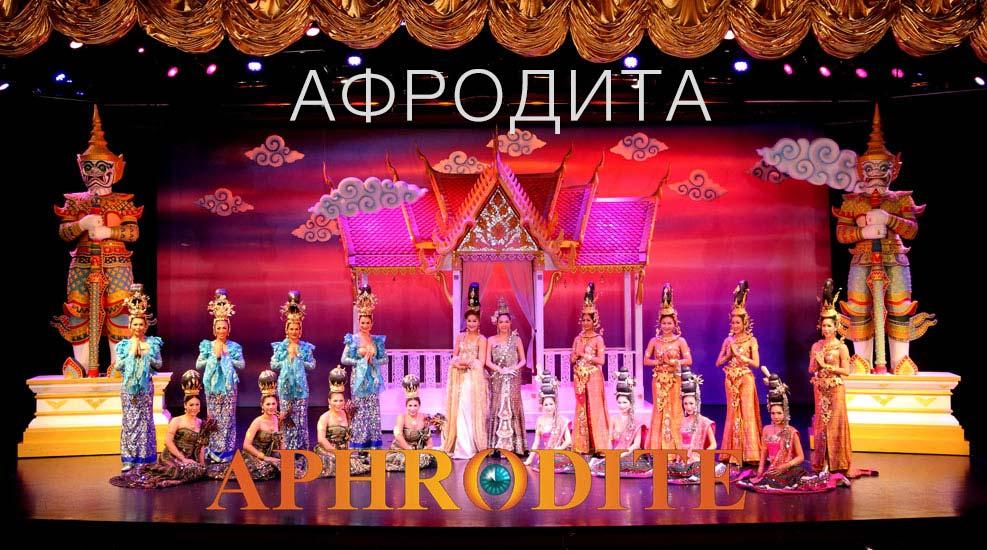 АФРОДИТА -