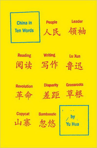 China In Ten Words