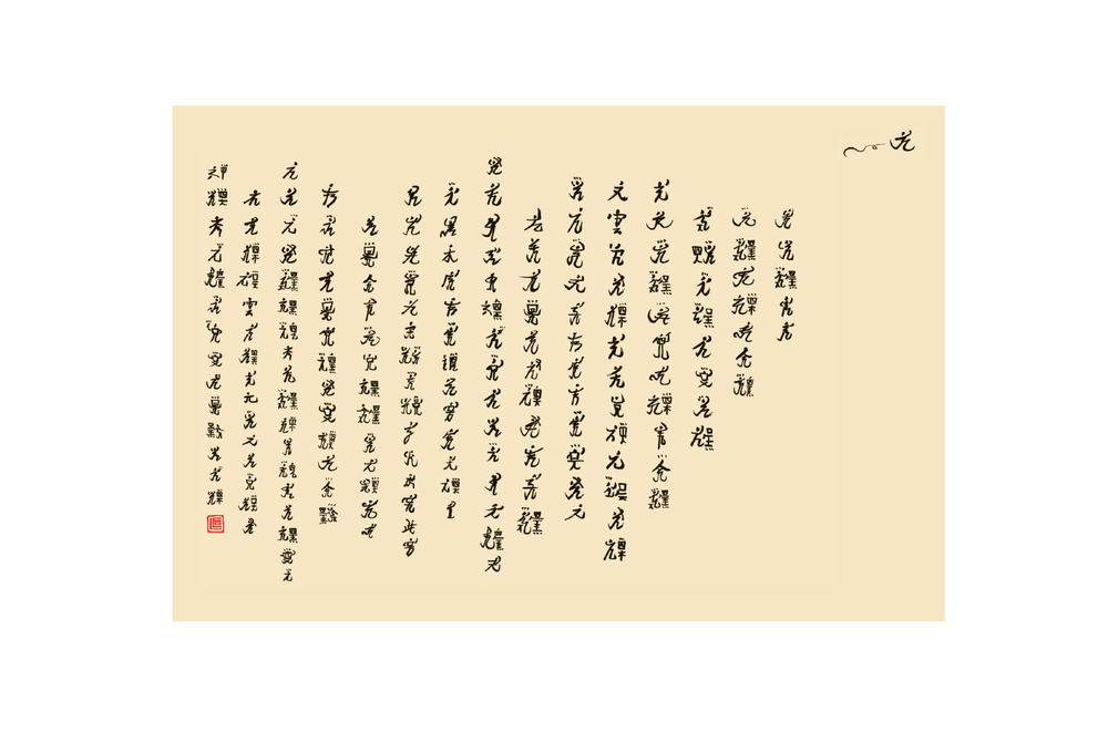 LeoJung_42.jpg
