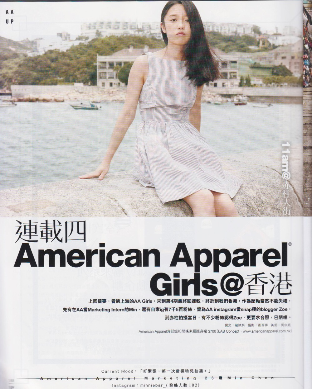 A feature I took part in for American Apparel x Ketchup Magazine Hong Kong, 2 months ago.