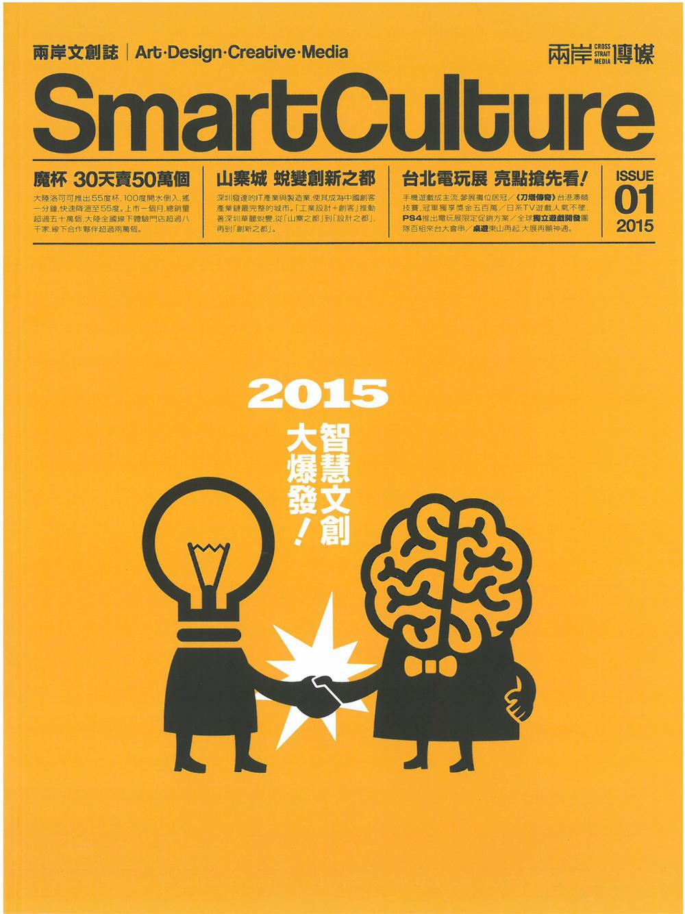 謝榮雅大戰略 設計改變台灣_兩岸文創誌SmartCulture_2015年1月號.jpg