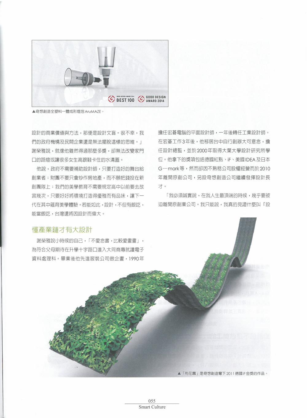 謝榮雅大戰略 設計改變台灣_兩岸文創誌SmartCulture_2015年1月號-3.jpg