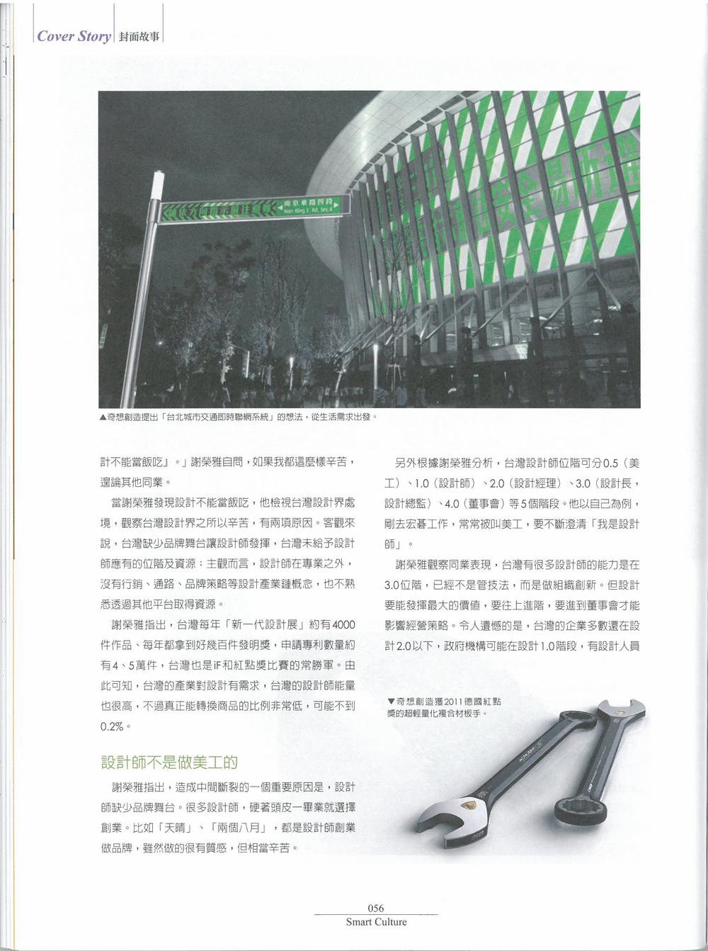謝榮雅大戰略 設計改變台灣_兩岸文創誌SmartCulture_2015年1月號-4.jpg