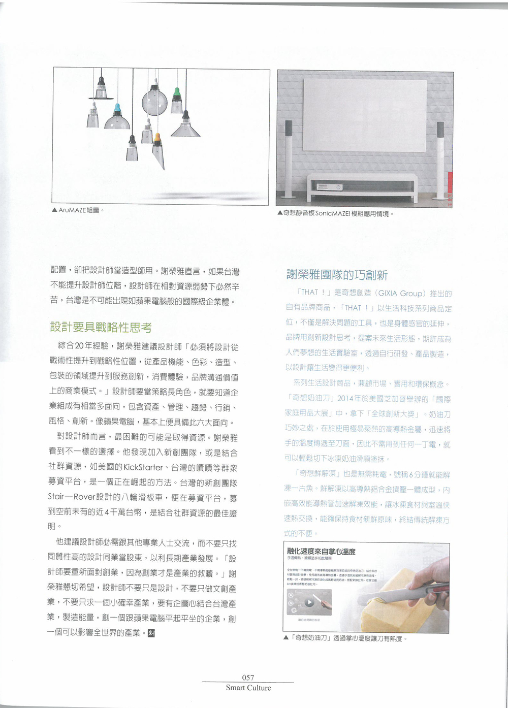 謝榮雅大戰略 設計改變台灣_兩岸文創誌SmartCulture_2015年1月號-5.jpg