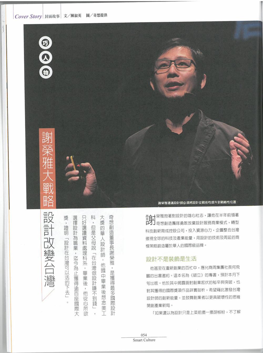 謝榮雅大戰略 設計改變台灣_兩岸文創誌SmartCulture_2015年1月號-2.jpg
