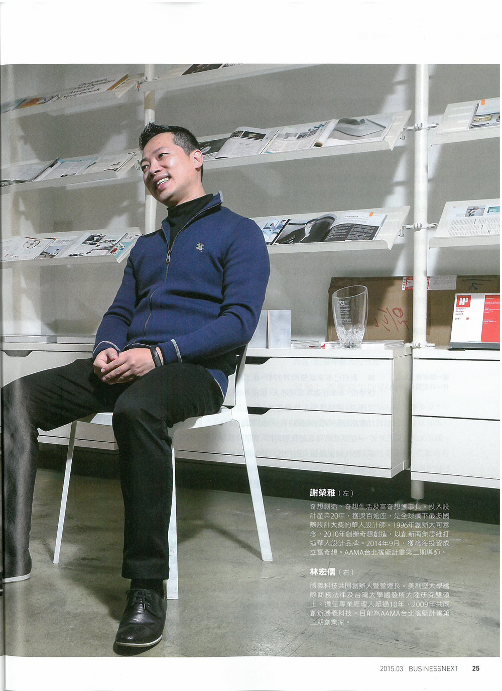 拿掉產業封閉的高牆,勇敢跨出去_數位時代_2015年3月刊_02.jpg
