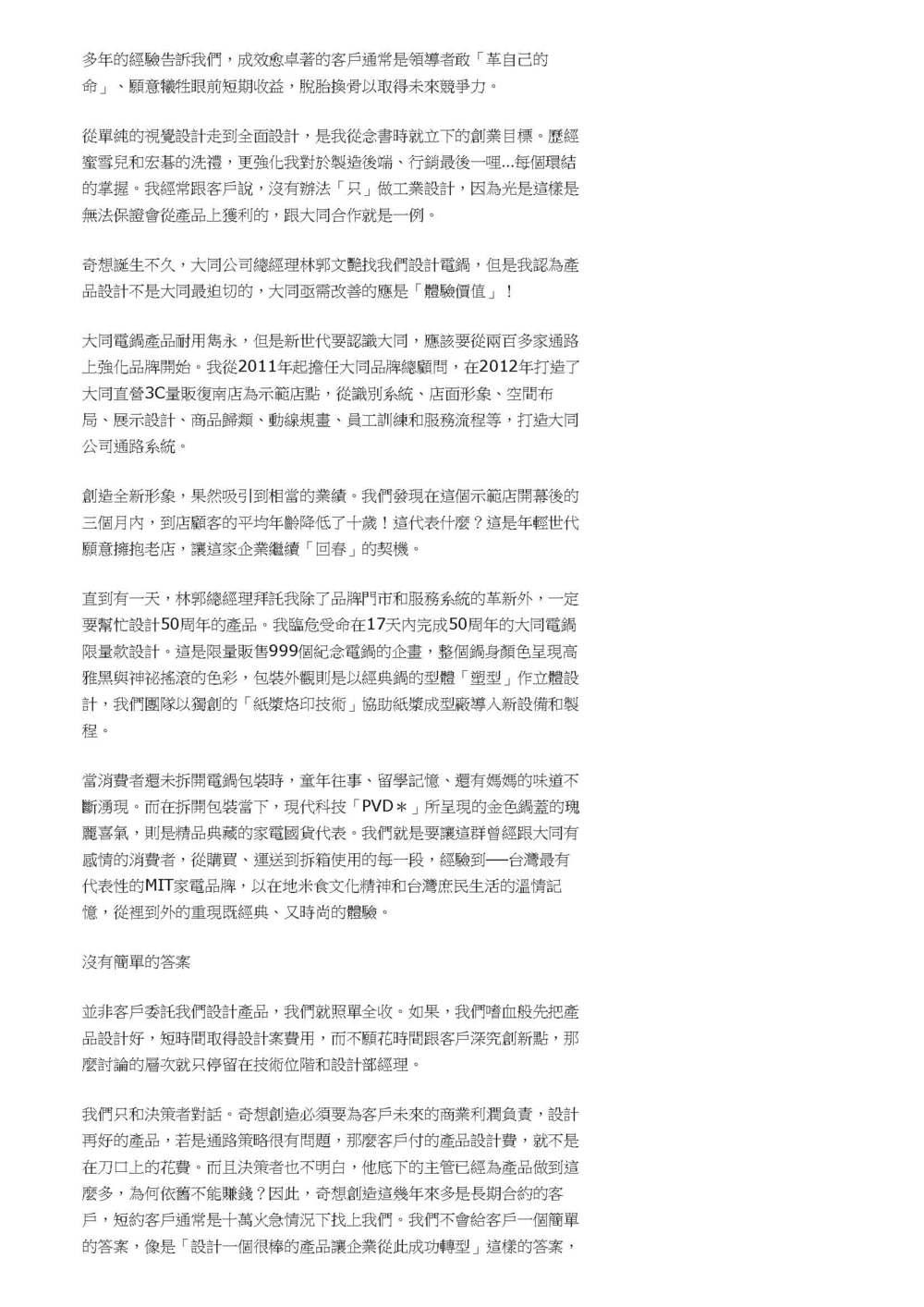 〈創意制勝〉-革自己的命 企業強化競爭力_中時電子報_2015年03月24日_02.jpg
