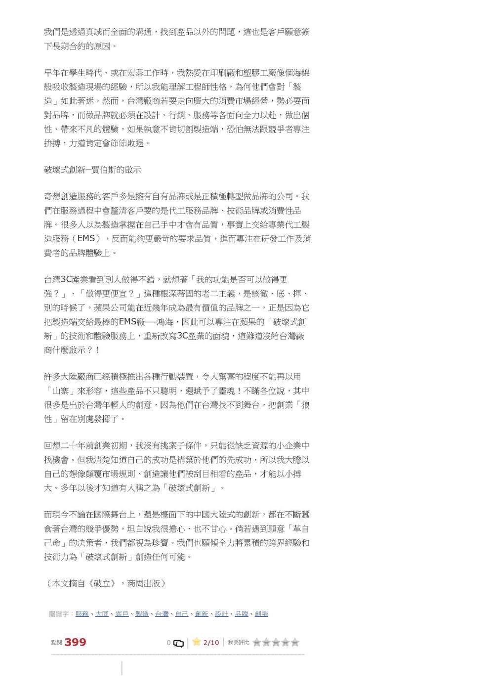 〈創意制勝〉-革自己的命 企業強化競爭力_中時電子報_2015年03月24日_03.jpg