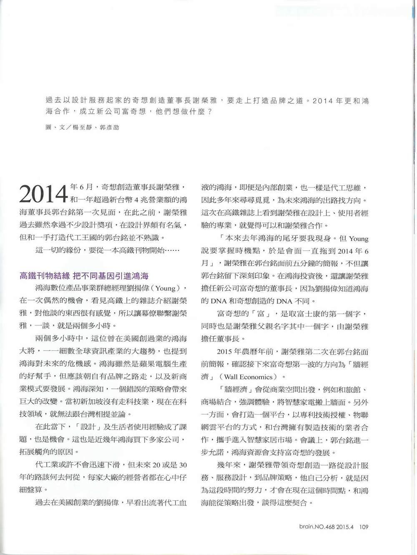 奇想創造 邁向設計5.0_動腦雜誌_2015.04月-2.jpg