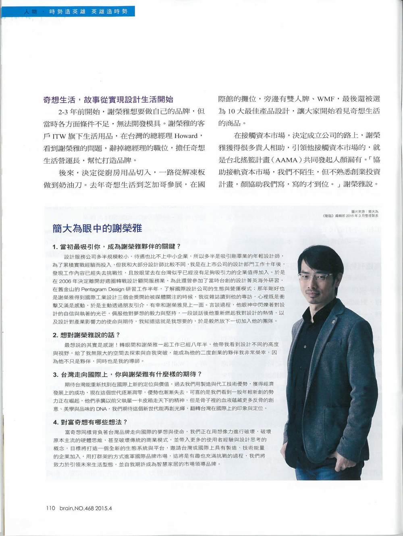 奇想創造 邁向設計5.0_動腦雜誌_2015.04月-3.jpg