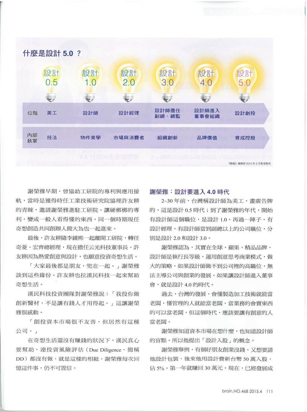 奇想創造 邁向設計5.0_動腦雜誌_2015.04月-4.jpg