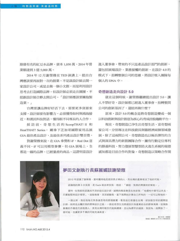 奇想創造 邁向設計5.0_動腦雜誌_2015.04月-5.jpg