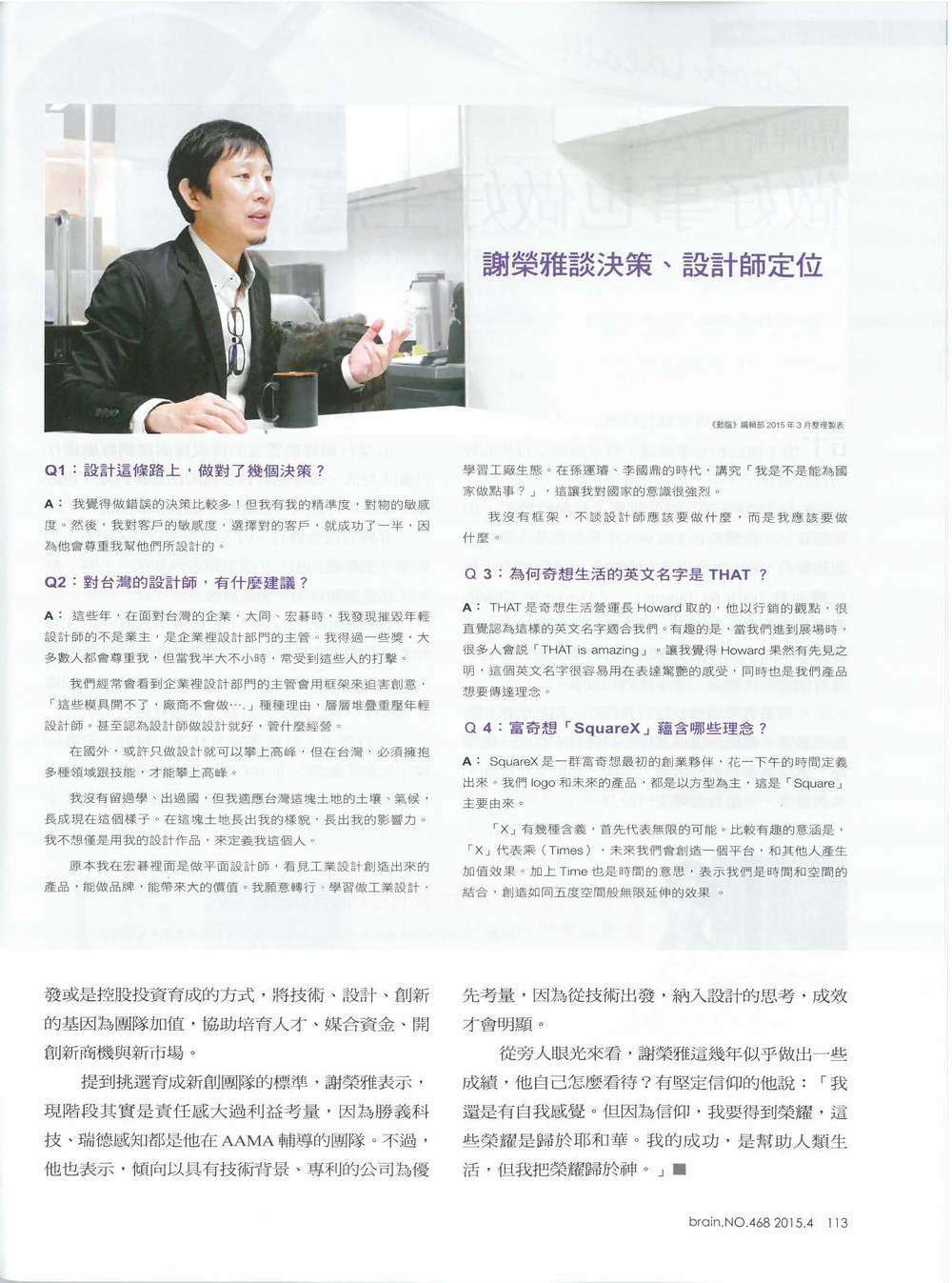 奇想創造 邁向設計5.0_動腦雜誌_2015.04月-6.jpg