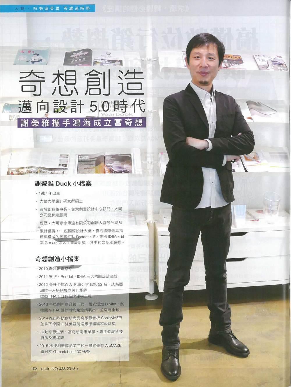 奇想創造 邁向設計5.0時代_動腦雜誌_2015.04.jpg