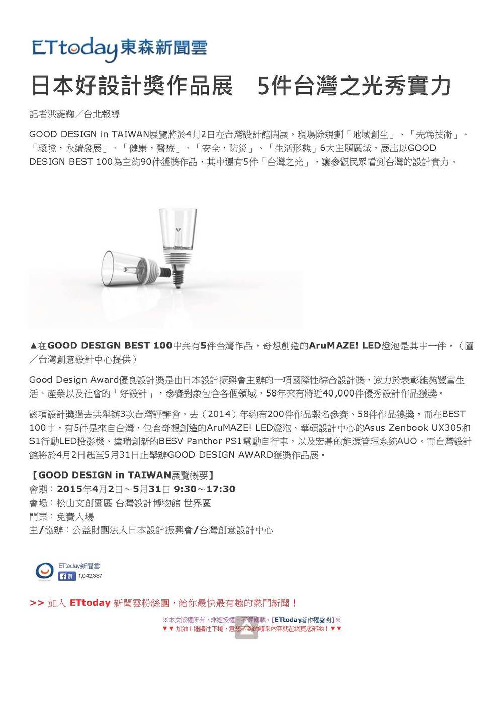 日本好設計獎作品展 5件台灣之光秀實力 _ ETtoday消費新聞 _ 20150330.jpg