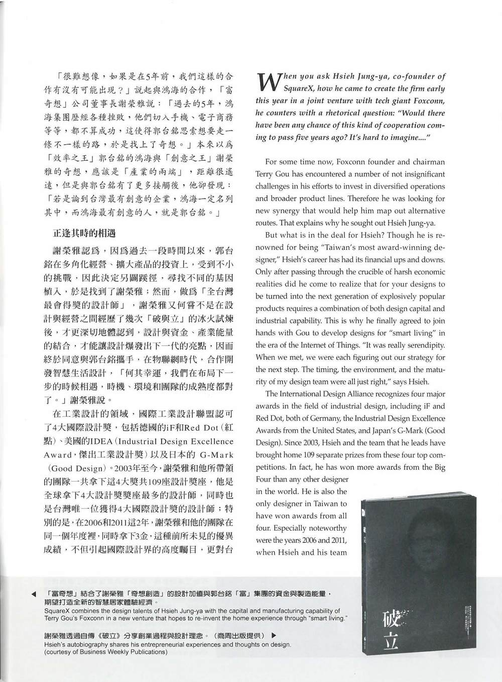大破大立 謝榮雅_台灣光華雜誌_2015年04月刊-3.jpg