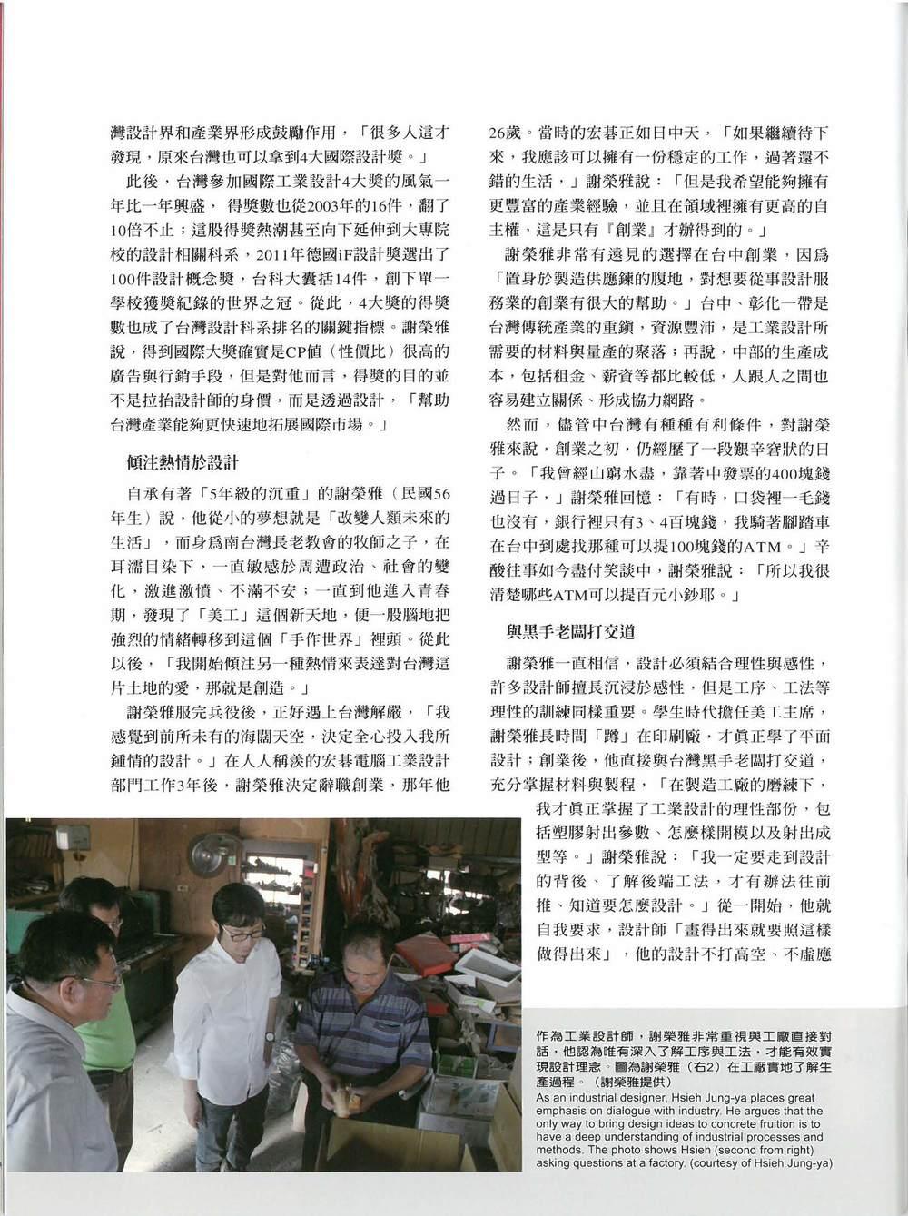 大破大立 謝榮雅_台灣光華雜誌_2015年04月刊-4.jpg